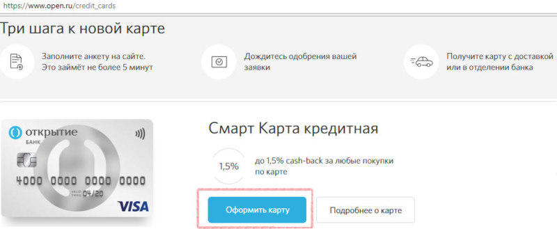 Чтобы получить Смарт Карту от ФК Открытие, необходимо заполнить онлайн заявку на сайте учреждения