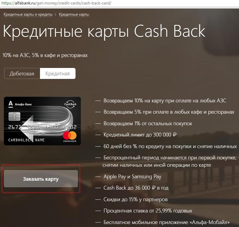 Оформить кредитную карту по паспорту без справок о доходах с онлайн решением в день обращения.