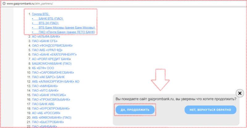 Нажмите на название банка, чьим банкоматом хотите воспользоваться, подтвердите переход на другой сайт