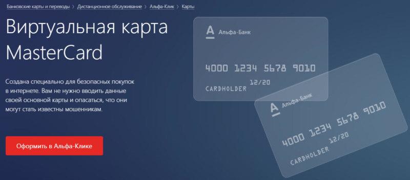Самый быстрый способ заказать виртуальную карту в Альфа-Банке через Альфа-Клик