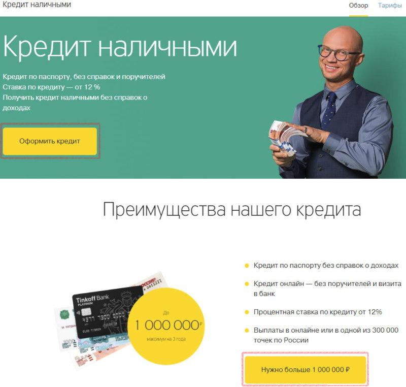 """Переходите на сайт tinkoff.ru и нажимаете на пункт меню """"Кредит наличными"""", выбираете вариант """"Нужно более 1000000 Р"""""""