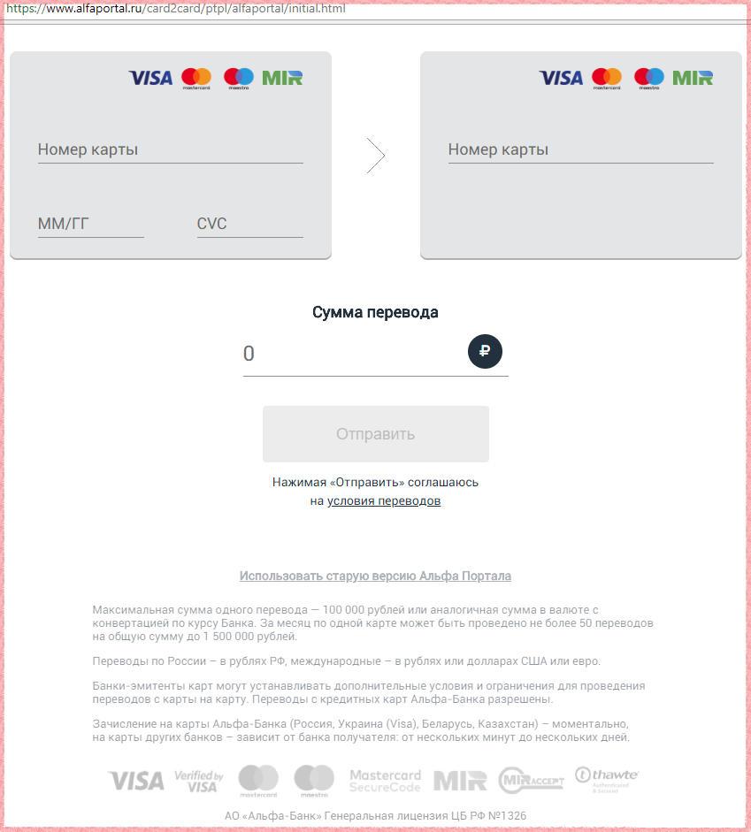 Онлайн сервис Альфа-Банка для перевода между любыми картами любых банков