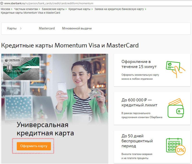 Получить на руки эту кредитную карту с моментальным решением можно сразу в отделении или предварительно заказав на сайте Сбербанка
