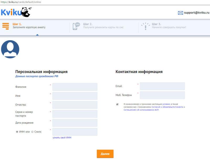 Так выглядит форма онлайн заявки на получение виртуальной кредиткиKviku