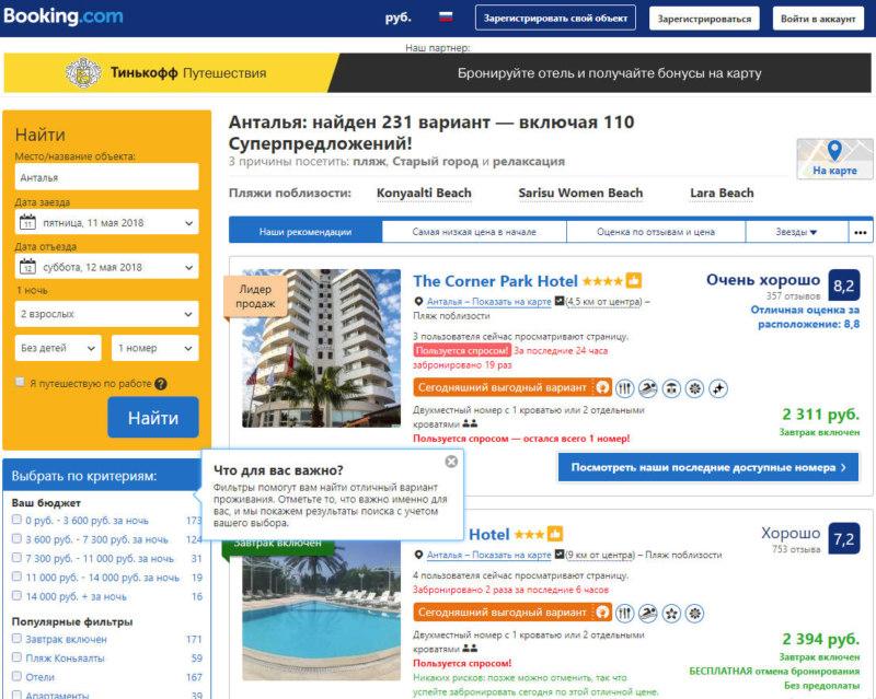 Услуги по бронированию отелей в Тинькофф Тревел предоставляются посредством Booking.com, поэтому вы будете перенаправлены на партнерский сайт
