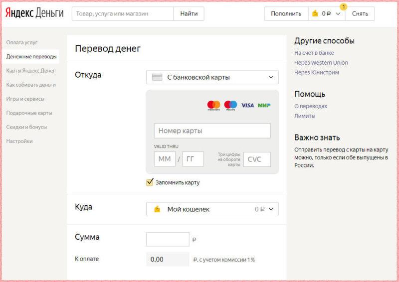 Перевести деньги с кредитной карты на Яндекс.Деньги просто и относительно не дорого