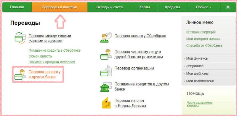 Перейдите в обозначенные пункты Сбербанк Онлайн, следуйте подсказкам системы и перевод с кредитной карты на дебетовую в другой банк будет совершен
