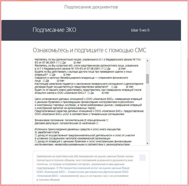 После проверки данных будет предложено подписать заявление-анкету на открытие брокерского счета в Тинькофф банке онлайн. Это делается с помощью простой отправки смс.
