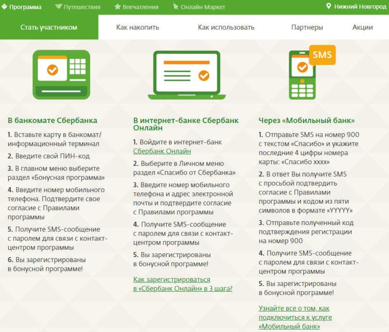 Выберите подходящий способ регистрации в Акции Спасибо от Сбербанка