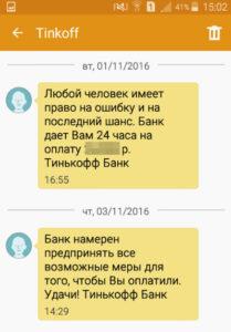 Подобного рода смс-ки присылает Банк Тинькофф, взывая к совести неплательщика по кредиту