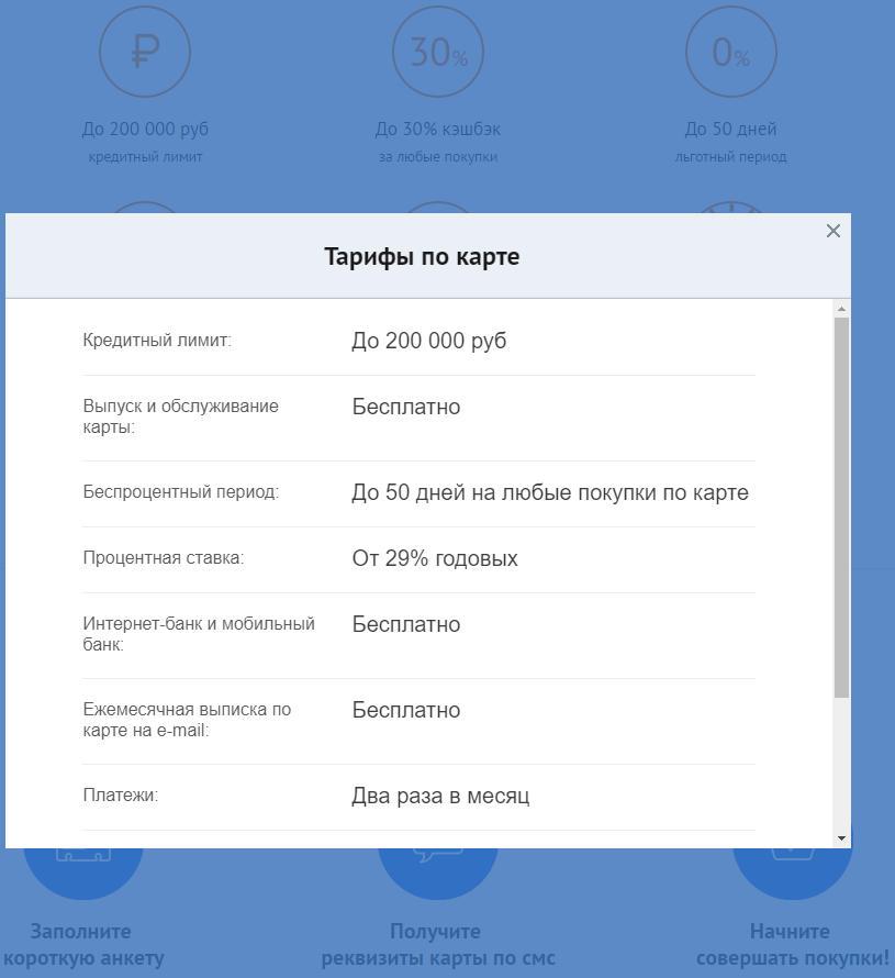 Ознакомьтесь с тарифами виртуальной кредитной карты с кредитным лимитомKviku