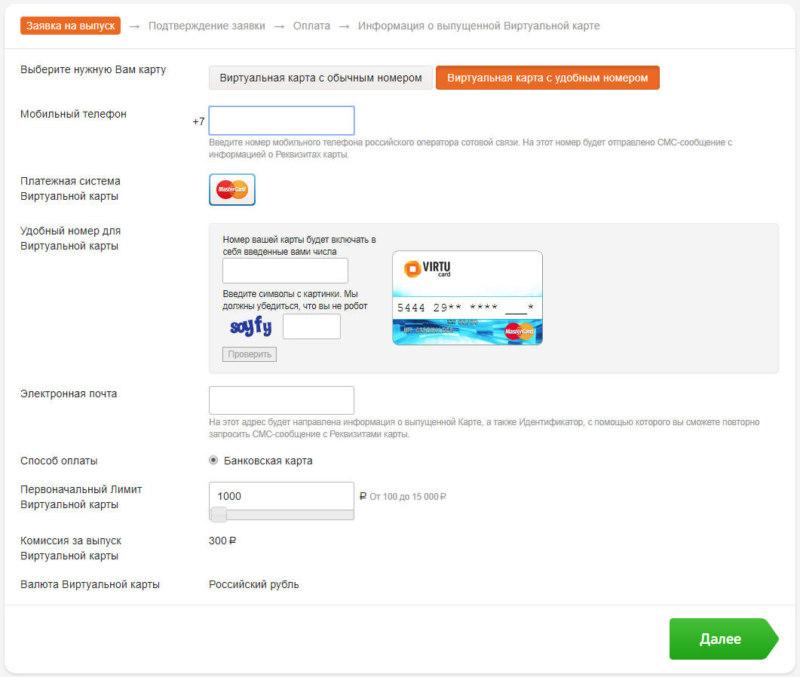 Онлайн заявка для оформления виртуальной кредитки с удобным номером в Банке Русский Стандарт