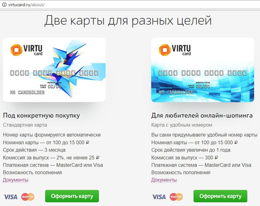 Выберите виртуальную карту с кредитным лимитом в Банке Русский Стандарт