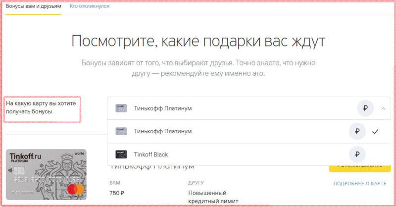 Выберите карту, куда будут поступать бонусы от участия в Акции Приведи друга в Тинькофф