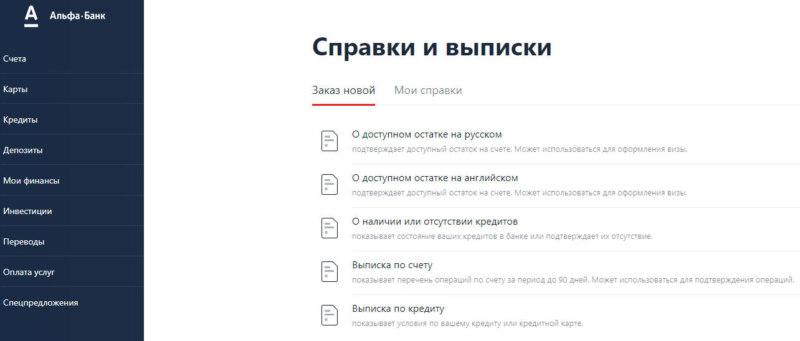 Справка об остатке на банковском счете доступна на русском или английском языке и может быть использована для оформления визы