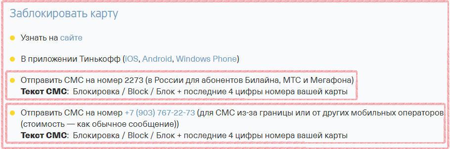 Запомните короткие СМС-команды, они пригодятся, когда нужно будет заблокировать карту Тинькофф