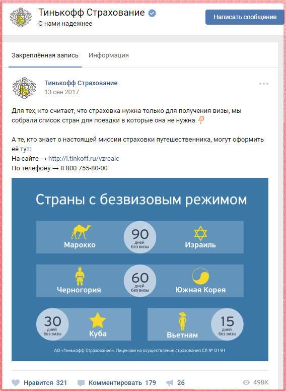 Ознакомиться с условиями оформления страховки в Тинькофф можно на страничке банка в популярных социальных сетях