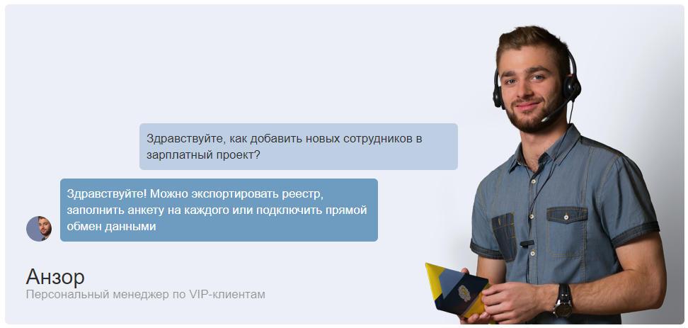 Если возникнут трудности при подключении новых сотрудников к зарплатному проекту в Тинькофф, можно обратиться к консультанту, который поможет разобраться