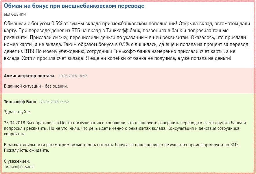 Будьте внимательны и соблюдайте все правила при пополнении вклада с помощью межбанковского перевода для получения бонуса. Некоторые клиенты Тинькофф Банка столкнулись без обещанного бонуса в размере 0,5% от суммы депозита (по данным сайта banki.ru).