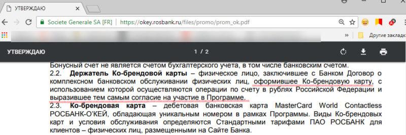 Активация и регистрация карты Росбанка ОКей в Личном кабинете