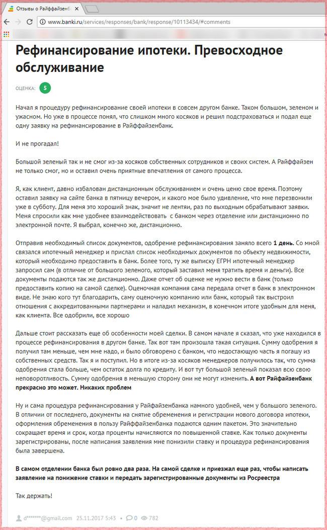 Отзыв о процедуре рефинансирования ипотеки другого банка в Райффайзен