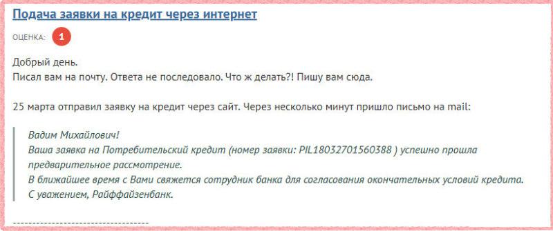 Отзывы клиентов о потребительском кредите Райффайзенбанка