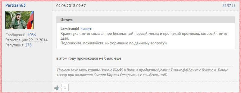 Промокоды Сверхкарта Росбанк