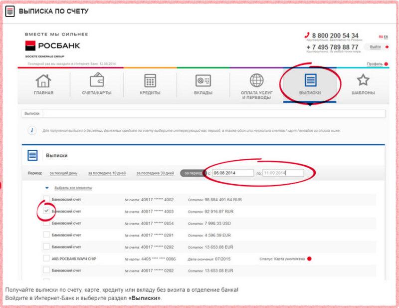Проверка баланса карты Росбанка онлайн