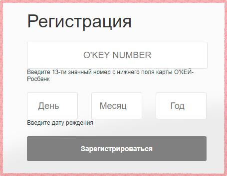 Регистрация личного кабинета карты ОКей Росбанка