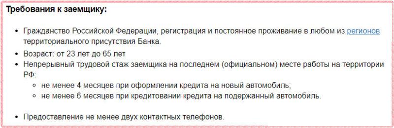 Требования к заемщику для оформления заявки на автокредит Росбанка