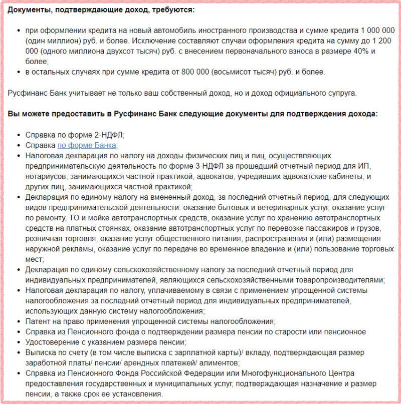 Условия подтверждения дохода при автокредитовании в Росбанке