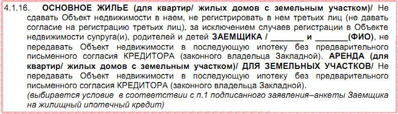Запрет на манипуляции с залогом при рефинансировании в Росбанке в 2018 году