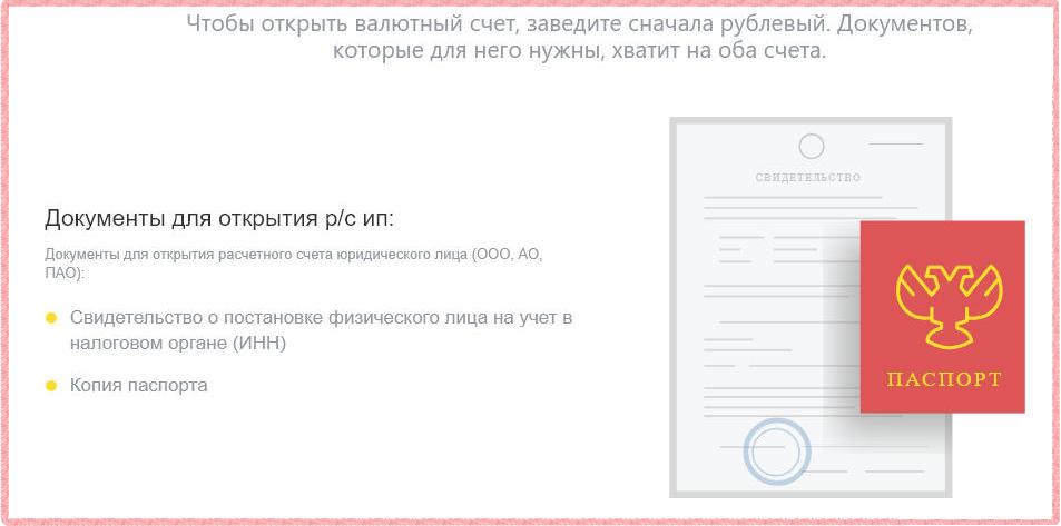 Это все документы, которые потребуются физическому лицу для открытия валютного счета в Тинькофф