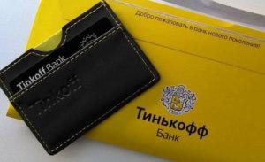 Стоимость перевыпуска карты Тинькофф по инициативе клиента, до окончания срока ее действия, составляет 290 руб. Срок доставки карты будет зависеть от региона.