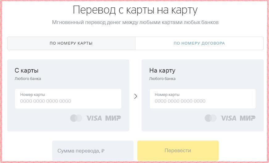 Заполните онлайн форму на сайте Тинькофф, чтобы перевести деньги на Киви, при наличии банковской карты данной платежной системы