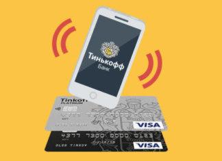 пополнить счет билайн с банковской карты тинькофф