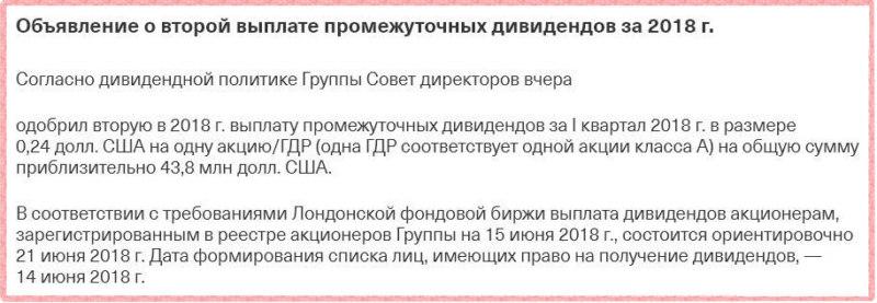 Прогноз на выплату дивидендов по акциям Тинькофф Банка, опубликованный им 30.05.2018г.