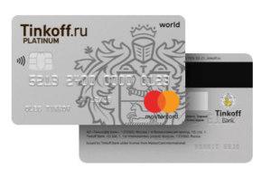 Кредит для неработающих пенсионеров в Тинькофф Банке может быть предоставлен и в виде кредитной карты