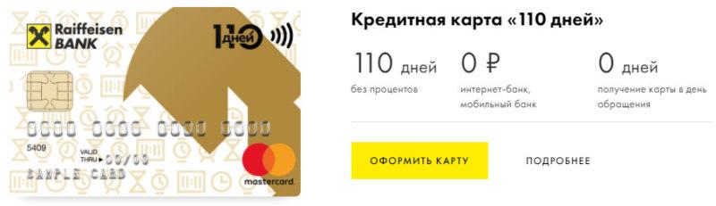 Изображение - Кредитные карты райффайзенбанк Kreditnaya-karta-Rajffajzenbank-110-dnej-bez-protsentov