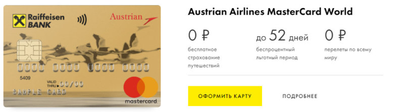 Кредитная карта Райффайзенбанка Austrian Airlines
