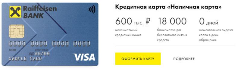 Кредитная карта Райффайзенбанка Наличная
