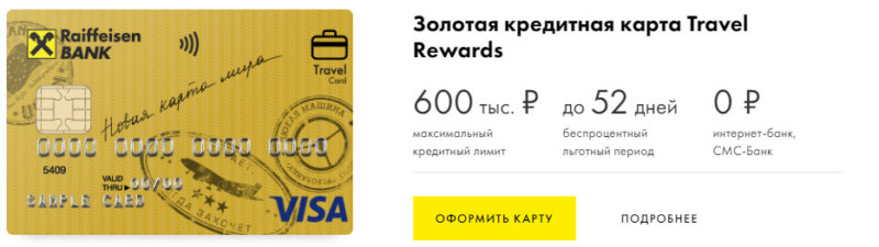 Кредитная карта Райффайзенбанка Visa Travel Rewards