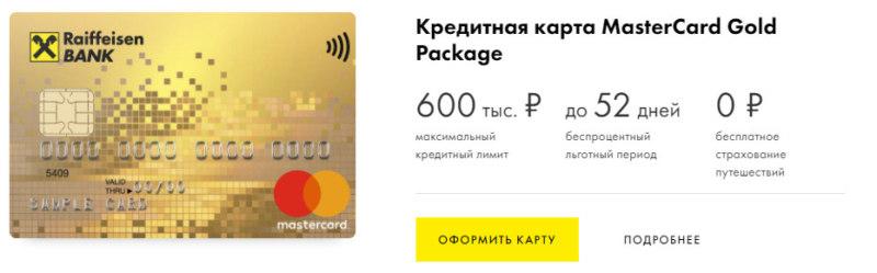Кредитная карта Райффайзенбанка с кэшбэком на АЗС