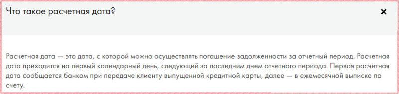 Изображение - Кредитные карты райффайзенбанк Lgotnyj-period-kreditnoj-karty-Rajffajzenbanka-usloviya