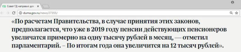 На сколько повысятся пенсии в 2019 году в России