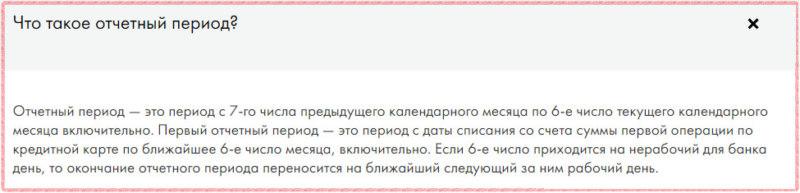 Изображение - Кредитные карты райффайзенбанк Otchetnyj-period-v-lgotnom-periode-kreditnyh-kart-Rajffajzenbanka