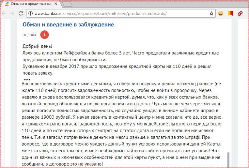 Изображение - Кредитные карты райффайзенбанк Otzyv-po-kreditnoj-karte-Rajffajzenbanka