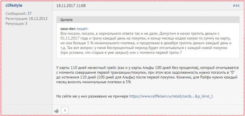 Изображение - Кредитные карты райффайзенбанк Otzyvy-klientov-ob-usloviyah-lgotnogo-perioda-kreditnyh-kart-Rajffajzenbanka