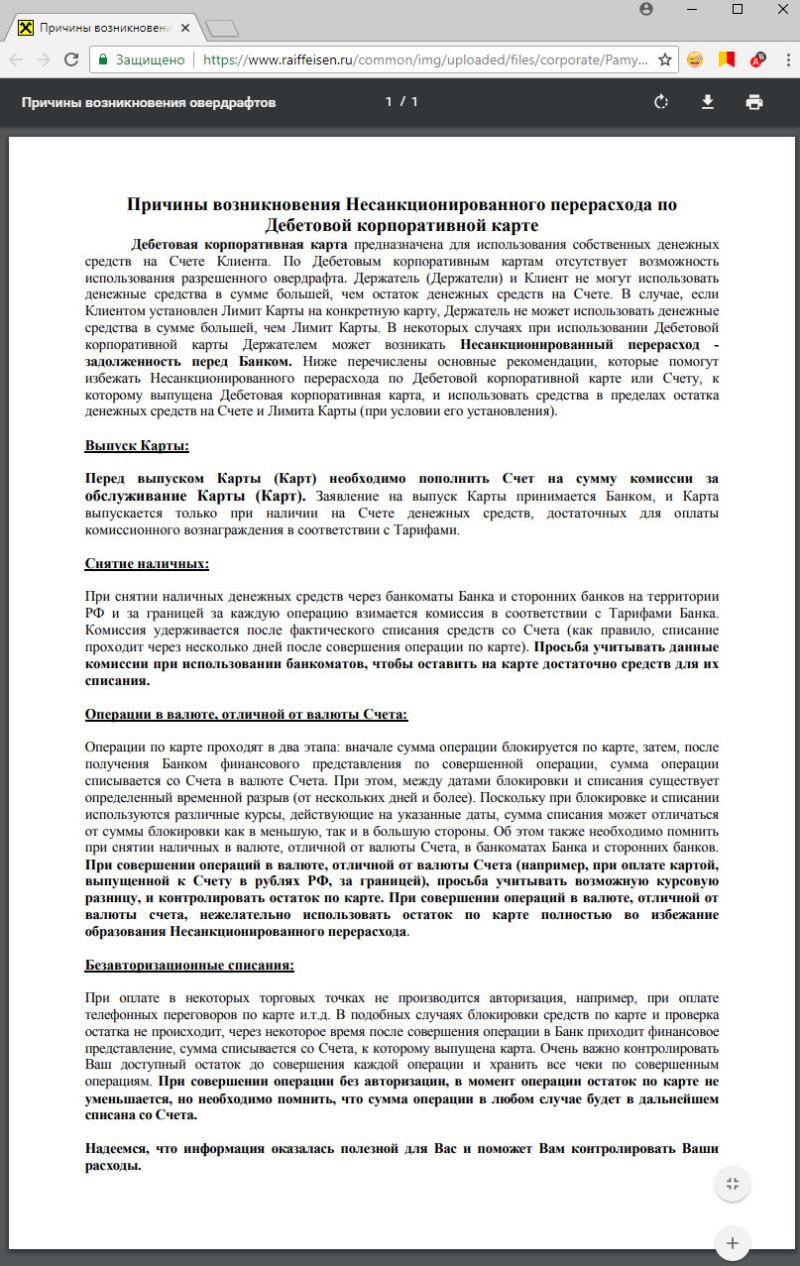 комиссия за снятие наличных с кредитной карты райффайзен