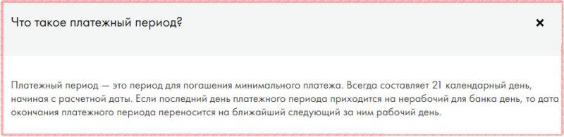 Изображение - Кредитные карты райффайзенбанк Raschetnyj-period-kreditnoj-karty-Rajffajzenbanka